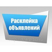 Расклейка объявлений, раздача листовок в Днепродзержинске