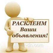 Расклейка объявлений в Донецке формат А4 фото