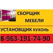 Сборщик мебели 8-963-191-74-90. Качественно. фото