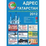 Адрес Татарстан 2013 фото