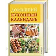 Домашний кухонный календарь фото