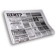 Реклама в газете «Центр Плюс» фото