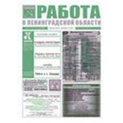 "Реклама в газете ""Работа в Ленинградской области"" фото"