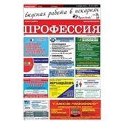 """Реклама в газете """"Профессия"""" фото"""