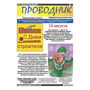 Распостранение информации в печатном издании и Реклама фото