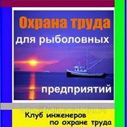 Охрана труда для рыбодобывающих предприятий