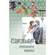 """Размещение рекламы в журнале """"Свадьба.Праздники. Юбилеи"""" фото"""