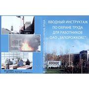 Вводный инструктаж по Охране Труда фото