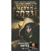 Шимун Врочек Метро 2033. Питер фото