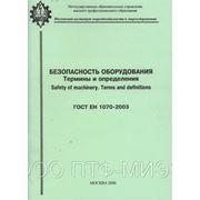 Методические рекомендации по разработке инструкций по охране труда фото
