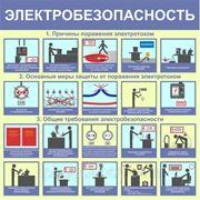 Электробезопасность I группа (пластик, 1000х1000 мм.)