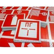 Знаки безопасности металлические фотолюминесцентные 200П (24ч послесвечения) фото