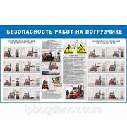 Безопасность работ на погрузчике (пластик, 1000х1600 мм.) фото
