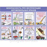 Безопасность при эксплуатации автомобильных кранов (пластик, 1000х1400 мм.) фото