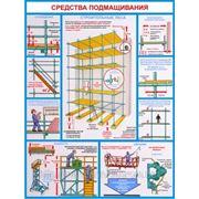 Стенд по охране труда «Правила безопасности при работе на высоте» фото