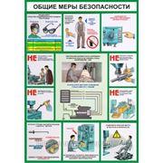 Стенд по охране труда «Правила безопасности при работе на станках» фото