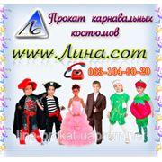 Карнавальные костюмы - www.Лина.com - Прокат. Винница фото