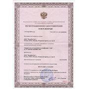 Регистрационное удостоверение на аппарат АДД