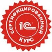 Обучение 1С Программирование в Екатеринбурге