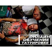 Обучение тату - онлайн! фото