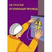 Удостоверение по ЭБ, дающие право работать на объектах электроэнергетики РФ фото