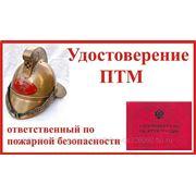 Удостоверение по пожарной безопасности (ПТМ)
