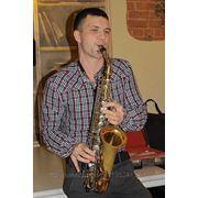 Уроки на саксофоне фото