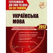 Українська мова - обов'язковий екзамен ЗНО. Підготуйся вчасно!
