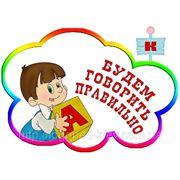 Логопед-дефектолог Ірина Леонідівна