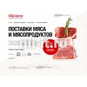 """Создание сайта для оптового поставщика мясосырья """"Свд-центр"""""""