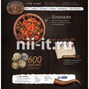"""Создание сайта для ресторана """"Трактир Тбилисо"""""""