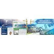 Разработка Web-сайтов, которых посещают реальные клиенты и приносящий доход владельцу фото