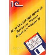 Программист 1С6.0 фото