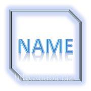Регистрация домена «name»