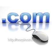 Купить доменное имя в зоне .com фото
