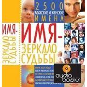 Юлия Исат Имя - зеркало судьбы фото