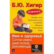 Борис Хигир Имя и здоровье фото