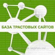 База трастовых сайтов для регистрации профилей фото