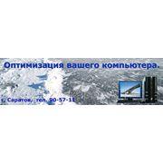 Оптимизация компьютера. Увеличение быстродействия на 50-100%. Саратов. тел. 90-57-11 фото