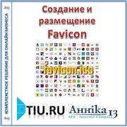 Создание и размещение Favicon с нуля для сайта на tiu.ru фото