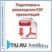 Подготовка и размещение PDF презентаций для сайта на tiu.ru фото