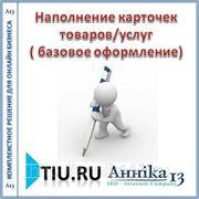 Наполнение карточек товаров/услуг ( базовое оформление) для сайта на tiu.ru фотография