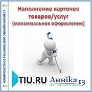 Наполнение карточек товаров/услуг ( максимальное оформление) для сайта на tiu.ru фото