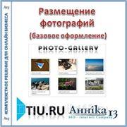 Размещение фотографий (уникальное оформление) для сайта на tiu.ru