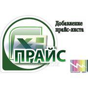 Подготовка и размещение прайс-листа для сайта на prom.ua фото