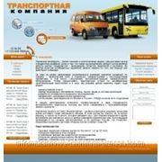 Готовый дизайн сайта транспортной компании фото