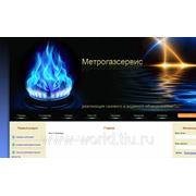 """Создание сайта для компании """"Метрогазсервис"""" фото"""
