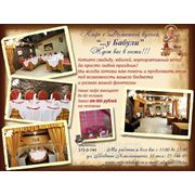 В кафе «…у Бабули» проведение свадеб, банкетов, торжеств