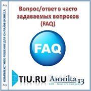 Вопрос/ответ в часто задаваемых вопросов (FAQ) для сайта на tiu.ru фото