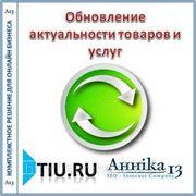 Обновление актуальности товаров и услуг для сайта на tiu.ru